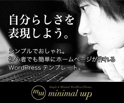 ワードプレステンプレートMinimal WP